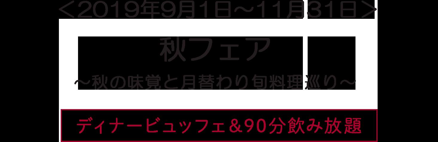 <2019年9月1日~11月31日>秋フェア~秋の味覚と月替わり旬料理巡り~